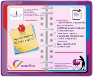 МУЛЬТИ-ТРЕНИНГ «МАМА В ДЕЛЕ»
