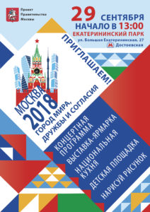 Москва 2018. Город мира, дружбы и согласия.