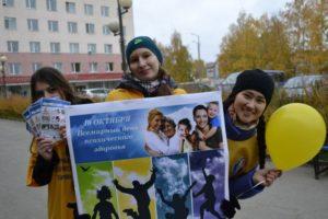 Акция Департамента здравоохранения Москвы, приуроченная к Всемирному дню психического здоровья