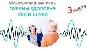 Акция Департамента здравоохранения Москвы, приуроченная к Международному дню охраны здоровья уха и слуха