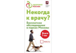 Акция «Здоровая Москва»