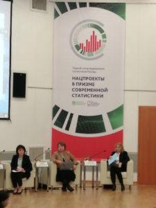 Первый съезд медицинских статистиков Москвы «Нацпроекты в призме современной статистики»
