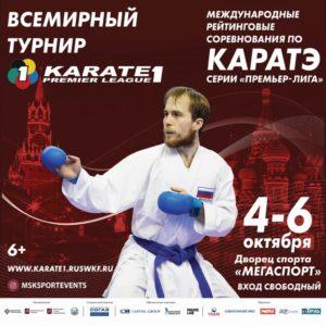 4-6 октября 2019 года во дворце спорта «Мегаспорт» пройдет этап международного турнира по каратэ