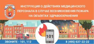 В случае возникновения пожара