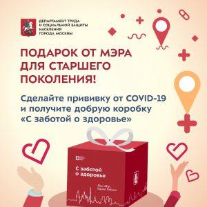 Подарочный набор здоровья после вакцинации от COVID-19